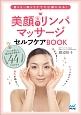 美顔専門リンパマッサージセルフケアBOOK 首コリ・肩コリケアで小顔になる!