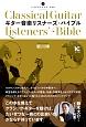 ギター音楽リスナーズ・バイブル いりぐちアルテス6