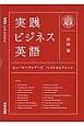 実践ビジネス英語 ニューヨークシリーズ ベストセレクション