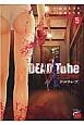 DEAD Tube~デッドチューブ~ (5)