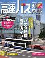 高速バス時刻表 2016夏秋 (53)