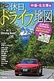 休日ドライブ地図 中部・名古屋発<2版> ドライブプランニングの新しい教科書