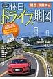 休日ドライブ地図 関西・京阪神発<2版> ドライブプランニングの新しい教科書
