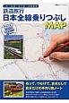鉄道旅行日本全線乗りつぶしMAP JR/私鉄/地下鉄/路面電車