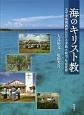 海のキリスト教 太平洋島嶼諸国における宗教と政治・社会変容