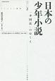 日本の少年小説 「少国民」のゆくえ