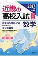 近畿の高校入試 数学 2017 公立 国立 私立