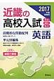 近畿の高校入試 英語 2017 公立 国立 私立