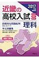 近畿の高校入試 理科 2017 公立 国立 私立
