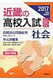 近畿の高校入試 社会 2017 公立 国立 私立