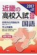 近畿の高校入試 国語 2017 公立 国立 私立