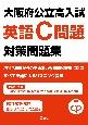 大阪府公立高校入試 英語C問題対策問題集