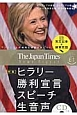 The Japan Times ニュースダイジェスト 2016.7 (61)