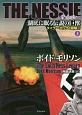 THE NESSIE 湖底に眠る伝説の巨獣(上) タイラー・ロックの冒険4