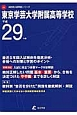 東京学芸大学附属高等学校 平成29年