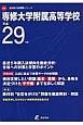 専修大学附属高等学校 平成29年