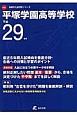 平塚学園高等学校 平成29年