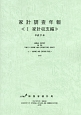 家計調査年報 家計収支編 平成27年 (1)