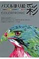パズル塗り絵-彩-COLORTRONIC