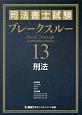司法書士試験ブレークスルー 刑法 (13)