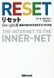 リセット Google流 最高の自分を引き出す5つの方法