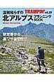 TRAMPIN' 混雑知らずの北アルプスプランニングBOOK Hiking&Backpacking(28)