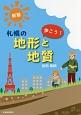 歩こう!札幌の地形と地質<新版>