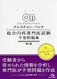 クエスチョン・バンク 総合内科専門医試験 予想問題集<第1版>