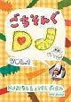 ごちそんぐDJ Vol.1(通常盤)