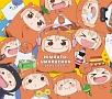 「干物妹!うまるちゃん」ベストアルバム ~UMARU THE BEST~(BD付)