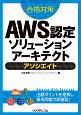 合格対策 AWS認定ソリューションアーキテクト アソシエイト