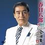 春日八郎DVDカラオケ全曲集ベスト8(1) 2016