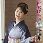 椎名佐千子DVDカラオケ全曲集ベスト8 2016