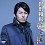 岩出和也DVDカラオケ全曲集ベスト8 2016
