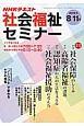 NHK 社会福祉セミナー 2016.8-11