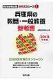 兵庫県の教職・一般教養 参考書 2018