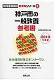神戸市の一般教養 参考書 2018
