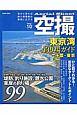 空撮 東京湾釣り場ガイド 千葉・東京