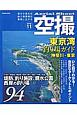 空撮 東京湾釣り場ガイド 神奈川・東京