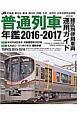 JR普通列車年鑑 2016-2017 全形式・主要塗装完全網羅