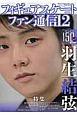 フィギュアスケートファン通信 (12)
