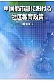 中国都市部における社区教育政策