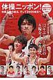 体操ニッポン 体操王国の復活・そして2020東京へ