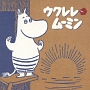 -Joy with Moomin- ウクレレ