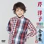 芹洋子DVDカラオケ全曲集ベスト8 2016