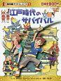 江戸時代のサバイバル 歴史漫画サバイバルシリーズ 生き残り作戦