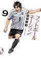 フットボールネーション (9)