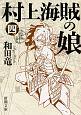 村上海賊の娘(4)