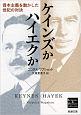 ケインズかハイエクか 資本主義を動かした世紀の対決