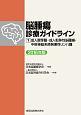 脳腫瘍診療ガイドライン 成人膠芽腫・成人転移性脳腫瘍・中枢神経系原発悪性リンパ腫 2016 (1)